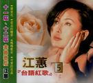 江蕙台語紅歌 第5輯 CD  (音樂影片購)