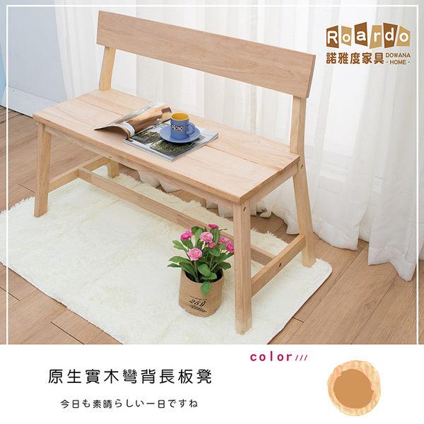 ♥【諾雅度】 原生實木彎背長板凳 3813B  餐椅