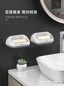 肥皂架雙層肥皂盒架子創意瀝水衛生間免打孔洗衣肥皂盒吸盤壁掛式香皂盒  迷你屋 新品