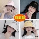 帽子女春秋韓版網紅款日系雙面漁夫帽百搭時尚太陽帽男夏季薄款潮 米希美衣