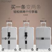 行李束帶 出國行李箱密碼鎖綁帶 十字打包帶拉桿箱旅行箱海關TSA托運捆箱帶 伊蘿鞋包