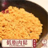 【肉乾先生】低脂肉鬆-310g(5包入-含運價)