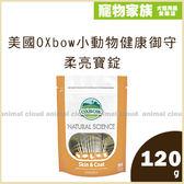 寵物家族-美國OXbow小動物健康御守營養品-柔亮寶錠120g(毛量不豐/皮膚紅腫)