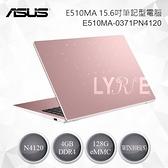ASUS 華碩 E510MA 15.6吋筆記型電腦 - 玫瑰金 E510MA-0371PN4120