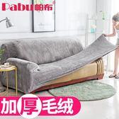 帕布毛絨沙發套全包布藝沙發巾沙發罩簡約現代沙發墊坐墊全蓋