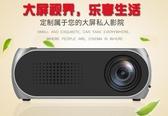 樂佳達yg320手機家用投影儀高清微型迷你便攜投影機1080p家庭影院 英雄聯盟MBS