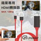 即插即用 高清電視線 MHL HDMI線 蘋果 專用 數位影音 視頻轉接線