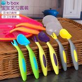 嬰兒餐具澳洲Bbox彎頭勺寶寶學吃飯勺子 B.Box嬰兒童訓練餐具輔食叉勺套裝