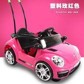 嬰兒童電動車四輪遙控汽車可坐男女小孩搖擺童車寶寶玩具車可坐人jy【全館免運八九折下殺】