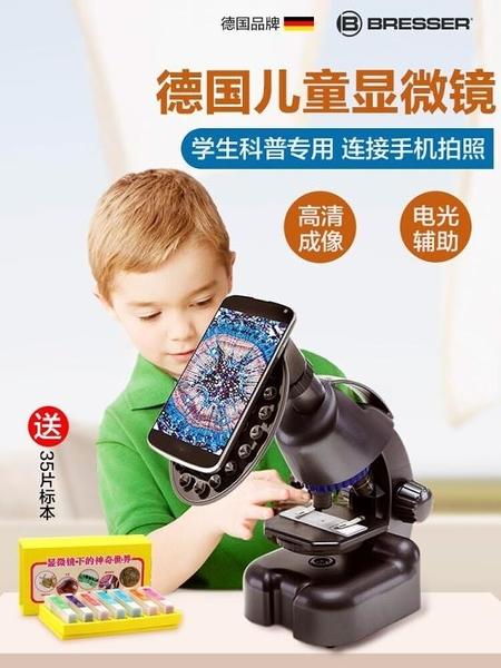 德國bresser兒童顯微鏡光學生物科學玩具套裝小學生生日stem禮物 MKS年前鉅惠
