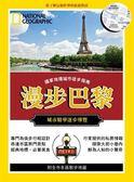 (二手書)國家地理城市徒步指南:漫步巴黎