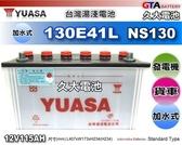 ✚久大電池❚YUASA 湯淺汽車電瓶 130E41L 115Ah 加水式 發電機 FUSO 中華 新堅達 3.5T