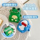 【妃凡】《AirPods 1/2/pro 3 矽膠保護套 坐姿 鯊魚/鱷魚 +掛勾》機套 防塵套 耳機盒 軟套 256