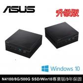 (升級特規版)ASUS PN40-N41YEDA N4100/8G /500G SSD/W10 pro 迷你電腦