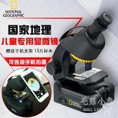兒童顯微鏡 美國初學者男孩迷你科學實驗套裝玩具    SQ10159『毛菇小象』TW