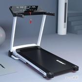 跑步機家用多功能超靜音可折疊電動走步機小型健身房室內款 LR9430【Sweet家居】