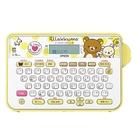 【搭一卡通二粉三緞帶標籤帶】EPSON LW-K200RK 拉拉熊懶萌標籤機