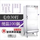 台灣建美牌 | 蒸氣式毛巾箱(30打)單門[60876]