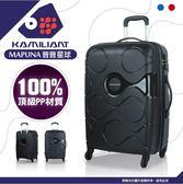 【新年殺!! 最低價瘋殺!!】28吋新秀麗Samsonite大容量旅行箱卡米龍MAPUNA行李箱靜音輪 普普星球