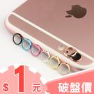 破盤價 只要一元 iPhone 6s 玫...