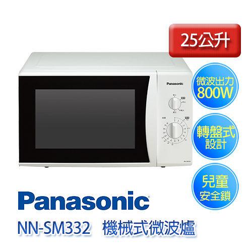 Panasonic  國際牌 NN-SM33H 25公升 機械式微波爐 800W