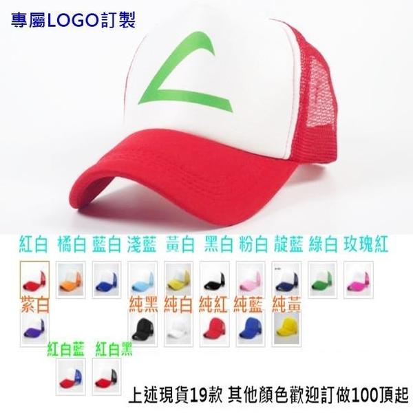 客製化 Logo 卡車網帽 廣告帽(100起印) 卡車帽 雙排釦 選舉 網帽 棒球帽 團體帽 帽子【塔克】