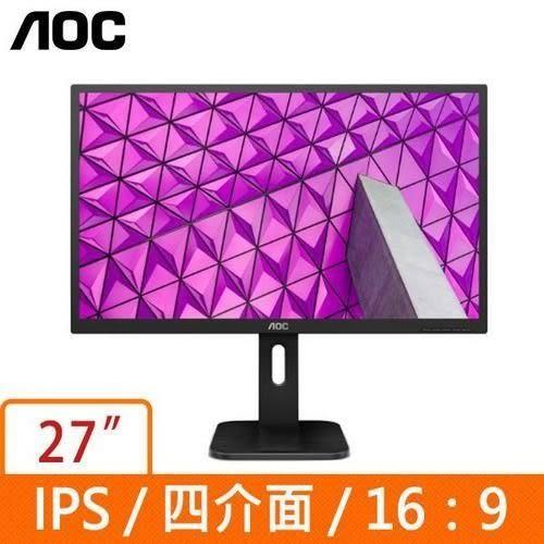 【台中平價鋪】全新 AOC 27P1 27型(16:9)液晶顯示器