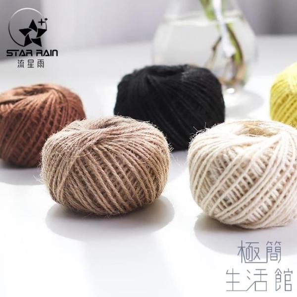 【買一送一】天然黃麻繩DIY手工細麻繩花束繩子鮮花包裝材料【極簡生活】