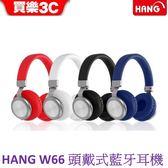 HANG W66 耳罩式 藍芽耳機,分期0利率