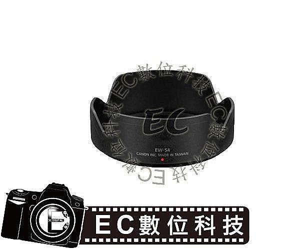【EC數位】Canon 專用 可反扣遮光罩 EW-54 EW54 太陽罩 EOS M EF-M 18-55mm f3.5-5.6 IS STM 鏡頭遮光罩
