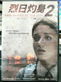 挖寶二手片-D50-000-正版DVD-電影【烈日灼身2(上+下)/系列2部合售】-(直購價)