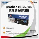 Brother TN-267BK 黑色碳粉匣 TN-267 BK