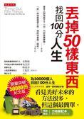 (二手書)丟掉50樣東西,找回 100分人生(為 50000人找回 100分人生紀念版)