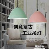 吊燈簡約現代創意個性單頭工業風餐廳吧台臥室辦公室燈罩北歐燈具 NMS陽光好物
