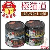 *WANG*【單罐】極貓道-機能保健主食罐85g-四種口味-白身鮪魚系列
