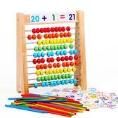 珠算盤計算架幼兒園小學生計數器數學算數棒兒童珠算盤算術教具早教玩具 喵小姐