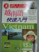 【書寶二手書T3/語言學習_KBU】越南語快速入門(附光碟片)_鄭適意