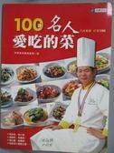 【書寶二手書T9/餐飲_ZBK】100道名人愛吃的菜_奇真美食廣場餐廳