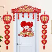 結婚用品婚房裝飾拉花佈置婚房喜字門簾對聯【聚寶屋】