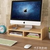 辦公室電腦增高架顯示器屏幕底座加高桌面鍵盤收納整理電腦支架