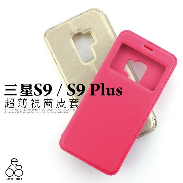 ROAR 超薄 三星 S9 / S9 Plus 視窗 皮套 S9+ 手機殼 翻蓋插卡 軟殼 支架 隱形磁扣 保護套