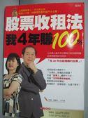 【書寶二手書T2/股票_LDP】股票收租法,我4年賺100%_股素人