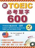 (二手書)新TOEIC必考單字600
