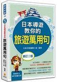 日本導遊教你的旅遊萬用句修訂二版(隨書附贈日籍名師親錄標準日語朗讀MP3)