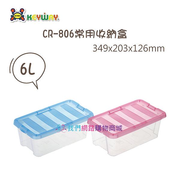 【我們網路購物商城】聯府 CR-806 常用收納盒6L 收納箱 整理箱 玩具