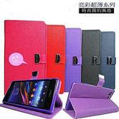 【北極星-側掀皮套】Xiaomi 紅米Note 紅米Note2 側翻皮套 手機套 書本套 保護殼 可站立 掀蓋皮套
