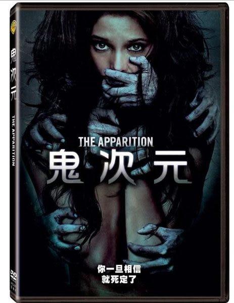 鬼次元 DVD (音樂影片購)