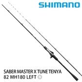 漁拓釣具 SHIMANO 17  SABER MASTER XTUNE TENYA 82MH 180L (船釣白帶 天亞天平用竿)