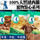 【zoo寵物商城】100% 天然紐西蘭寵物點心》牛耳 牛肚 牛肉塊-(小袋裝)