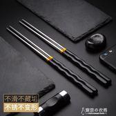 日式家用筷子304不銹鋼筷子韓式防滑筷子銀色鐵筷子套裝 東京衣秀